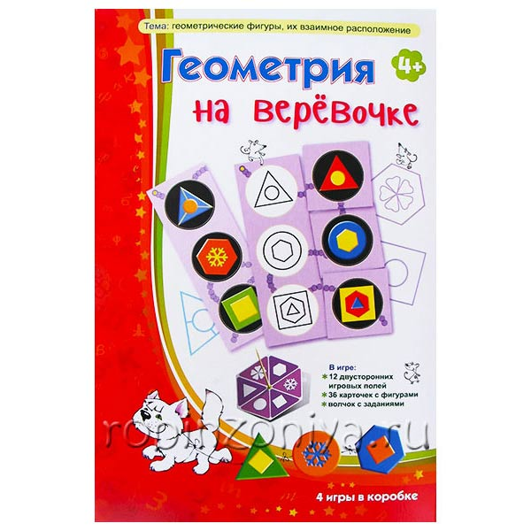 Дидактическая игра Геометрия на веревочке Барчан