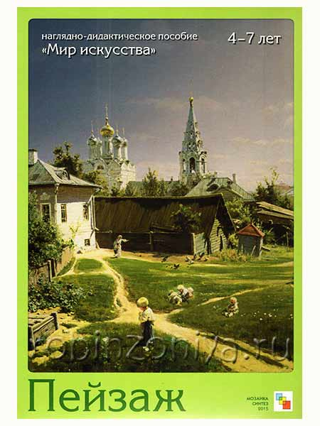 Наглядный материал по ФГОС Пейзаж купить с доставкой по России в интернет-магазине robinzoniya.ru.