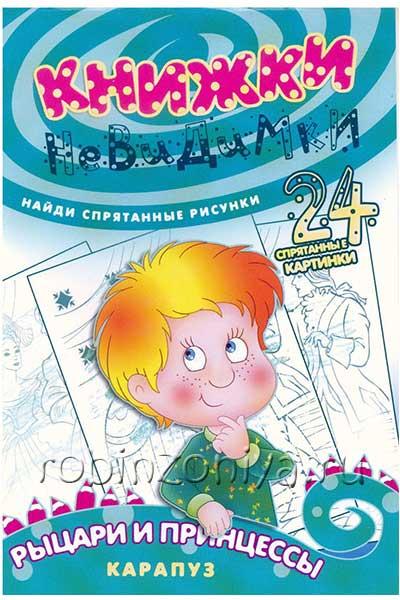 Книжки невидимки Рыцари и принцессы купить в интернет-магазине robinzoniya.ru.