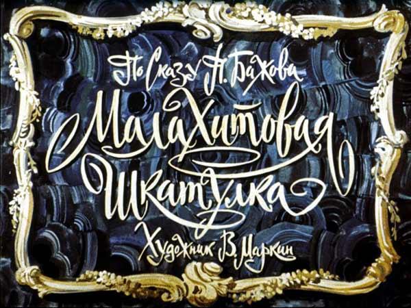 Пленочный диафильм Малахитовая шкатулка купить с доставкой по России в интернет-магазине robinzoniya.ru.