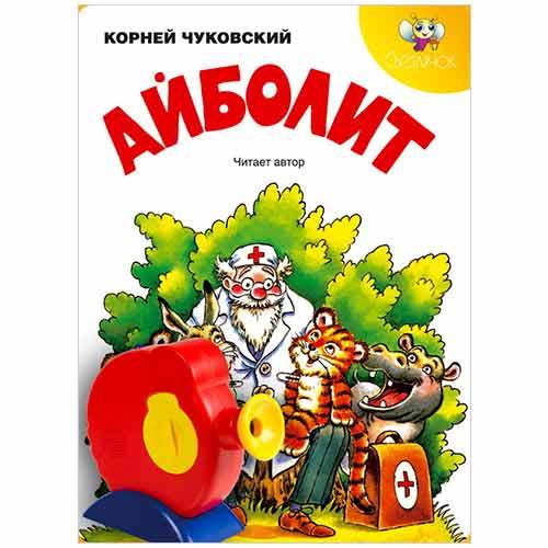 Диафильм для проектора Светлячок Айболит купить в интернет-магазине robinzoniya.ru.