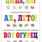 Книга Ах, лето! (беседы по картинкам с 1 года)