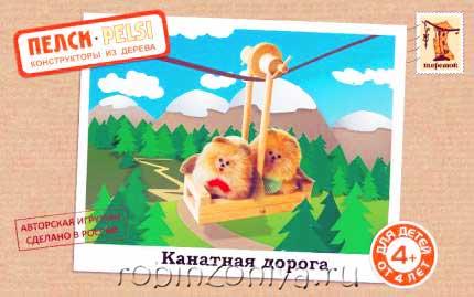 Деревянный конструктор Канатная дорога от Пелси купить в интернет-магазине robinzoniya.ru.