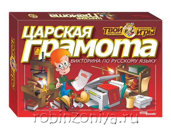 Настольная игра для детей Царская грамота купить с доставкой по России в интернет-магазине robinzoniya.ru.