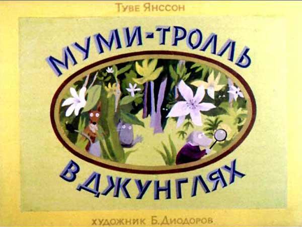 Пленочный диафильм Муми-троль в джунглях купить с доставкой по России
