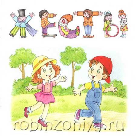 Книга для детей Жесты Карапуз купить в интернет-магазине robinzoniya.ru.