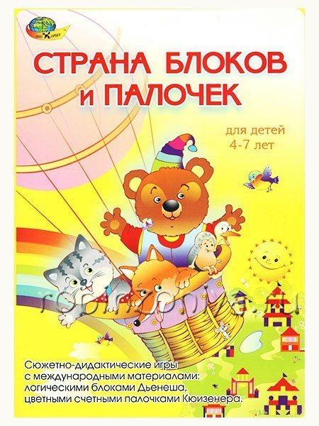 Альбом игра Страна блоков и палочек купить в интернет-магазине robinzoniya.ru.