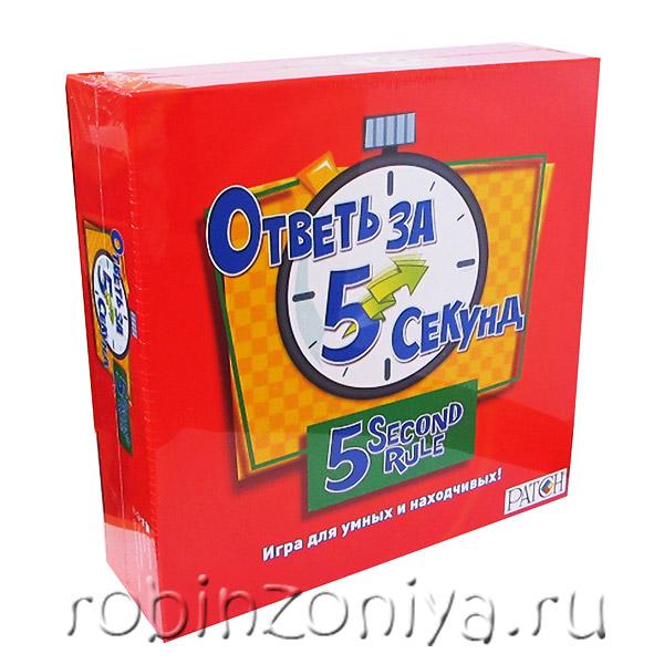Настольная игра Ответь за 5 секунд купить с доставкой по России в интернет-магазине robinzoniya.ru.