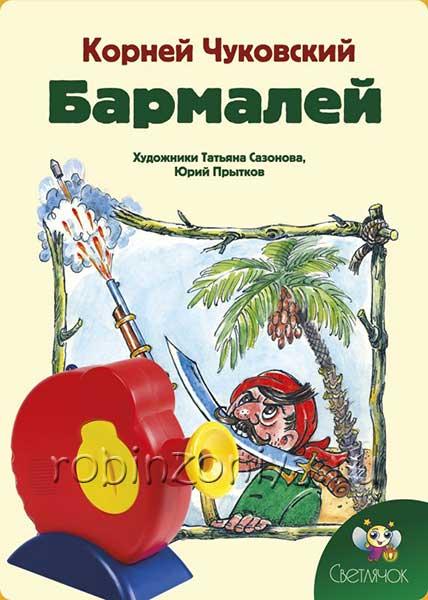 Диафильм для проектора Светлячок Бармалей купить в интернет-магазине robinzoniya.ru.