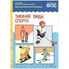 Зимние виды спорта, рассказы по картинкам