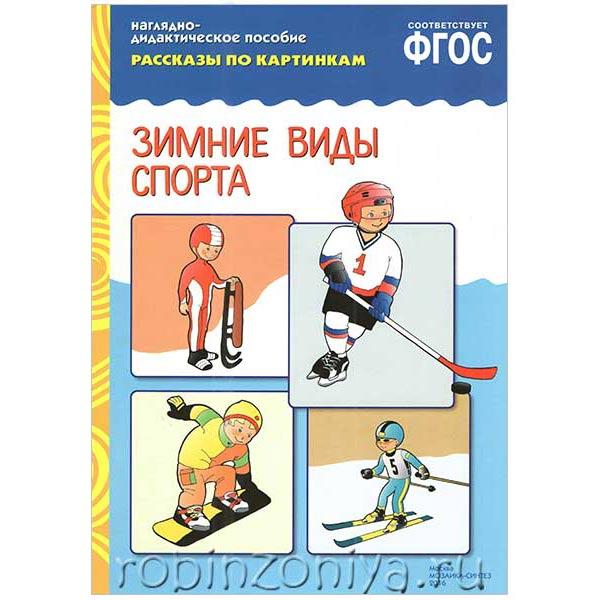 Зимние виды спорта рассказы по картинкам наглядный материал
