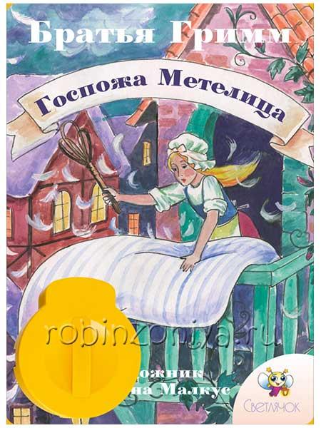 Диафильм Светлячок Госпожа Метелица купить в интернет-магазине robinzoniya.ru.