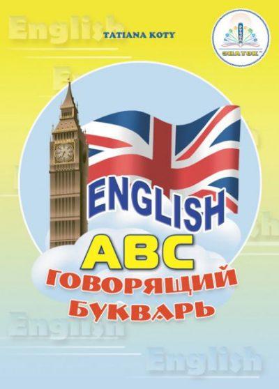 English Говорящий букварь книги для говорящей ручки (без чипа)