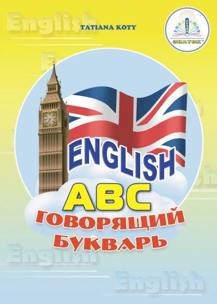 Книга для говорящей ручки English Говорящий букварь купить в интернет-магазине robinzoniya.ru.