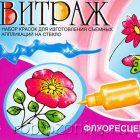 Краски по стеклу Витраж 6 цветов, флуоресцентные с блестками