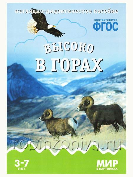 Наглядный материал по ФГОС Высоко в горах купить с доставкой по России в интернет-магазине robinzoniya.ru.
