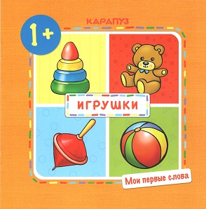 Мои первые слова Игрушки Книга для малышей