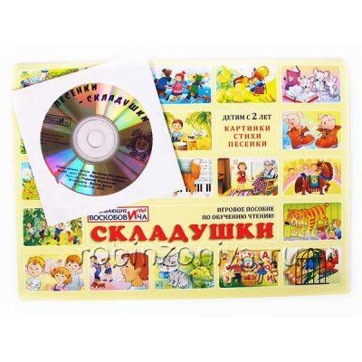 Воскобович Складушки с диском  CD