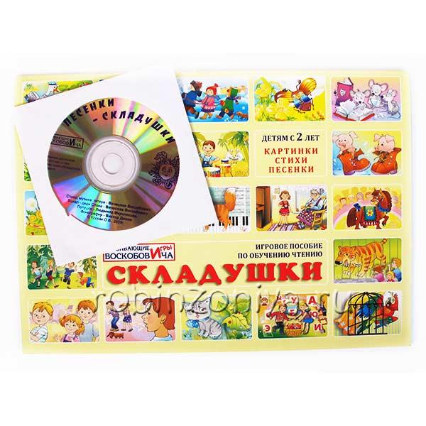 Игры Воскобовича Складушки купить в интернет-магазине robinzoniya.ru.