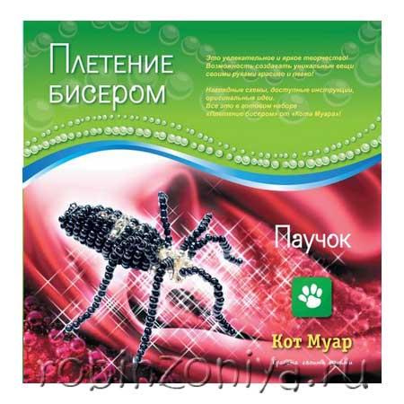 Набор для плетения бисером Паучок купить в интернет-магазине robinzoniya.ru.