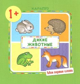 Мои первые слова Дикие животные Книга для малышей