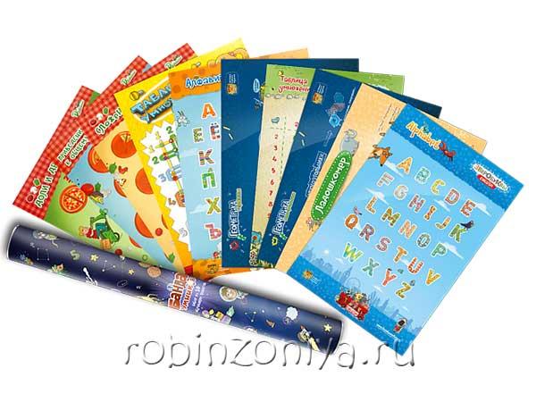 Набор из 10 обучающих плакатов от Банда умников купить с доставкой по России в интернет-магазине robinzoniya.ru.