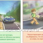 Дидактические карточки Правила дорожного движения