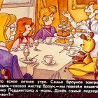Пленочный диафильм Медвежонок Паддингтон у моря
