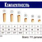 Деревянный конструктор Зенитная установка