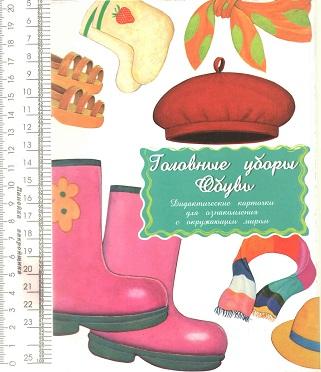 Дидактические карточки Головные уборы и Обувь