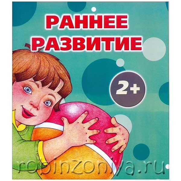 Комплект книг Раннее развитие от 2 лет купить в интернет-магазине robinzoniya.ru.