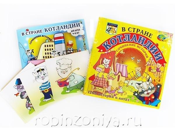 Обучающая игра В стране Котландии купить в интернет-магазине robinzoniya.ru.
