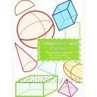 Дидактические карточки Геометрические формы