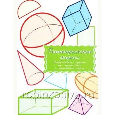 Дидактические обучающие карточки Геометрические формы