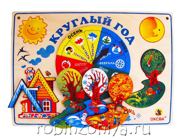 Пособие для изучения сезонов Круглый год купить в интернет-магазине robinzoniya.ru.