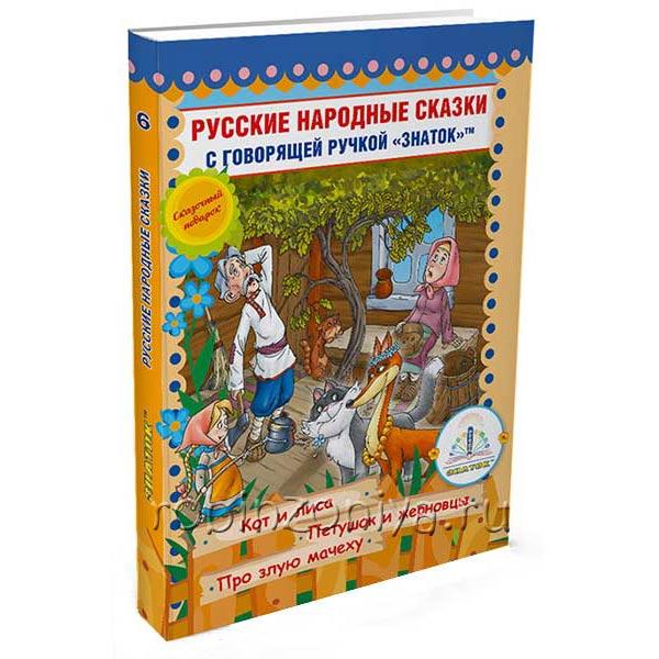 Книга для говорящей ручки Русские народные сказки 6 часть купить с доставкой по России в интернет-магазине robinzoniya.ru.