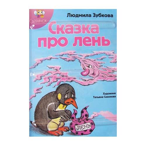 Диафильм Светлячок Сказка про лень купить в интернет-магазине robinzoniya.ru.