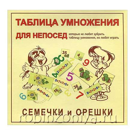 Пособие Семечки и орешки Таблица умножения для непосед купить в интернет-магазине robinzoniya.ru.