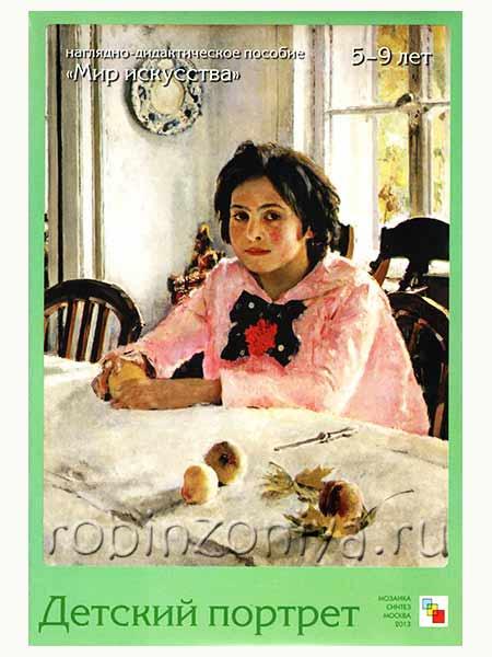 Наглядный материал по ФГОС Детский портрет купить с доставкой по России в интернет-магазине robinzoniya.ru.