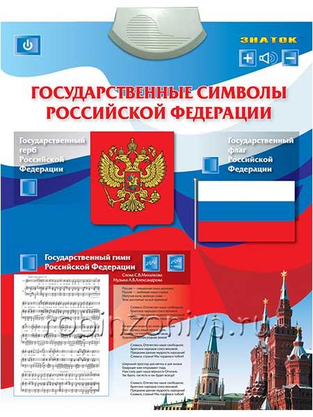 Звуковой плакат Государственные символы купить в интернет-магазине robinzoniya.ru.