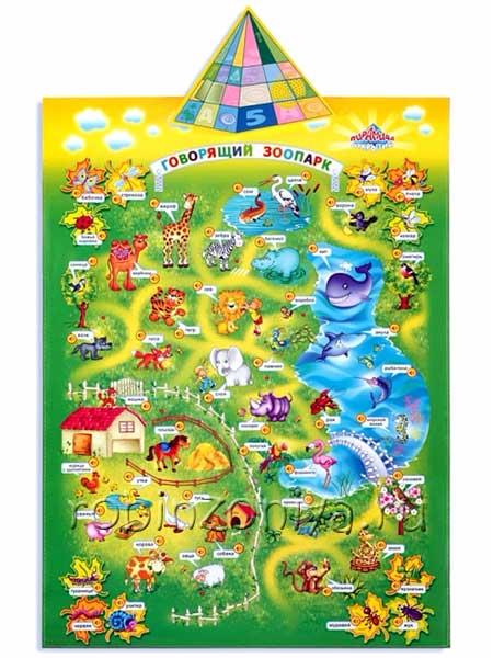 Звуковой плакат Зоопарк купить в интернет-магазине robinzoniya.ru.