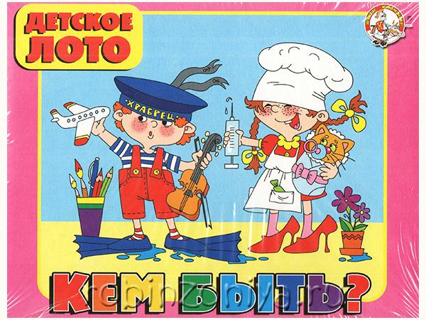 Развивающая игра Лото детское Кем быть? купить в интернет-магазине robinzoniya.ru.