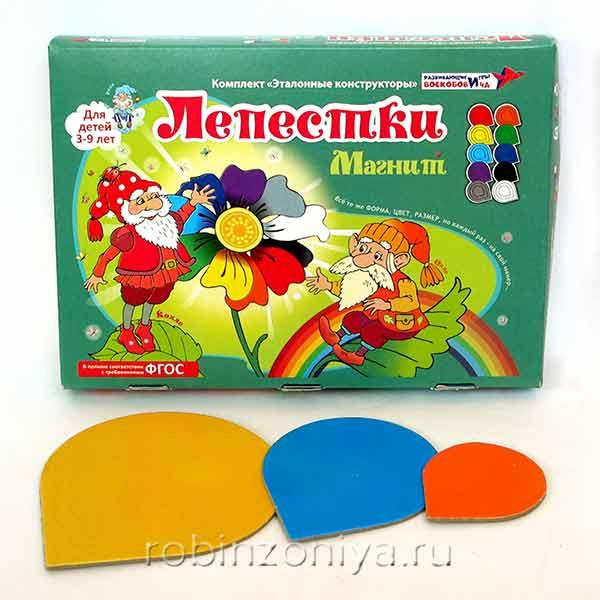 Разноцветные лепестки Магнит от Воскобовича купить на robinzoniya.ru.