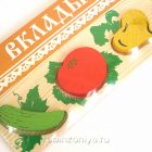 Рамка с вкладышами Овощи, Томик