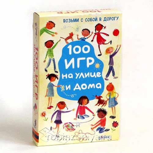 Карточки 100 игр на улице и дома от Робинс купить можно в интернет-магазине robinzoniya.ru.