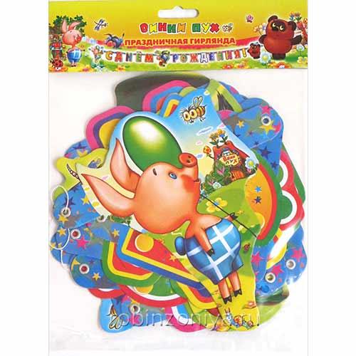 Гирлянда С днем рождения Винни-пух купить в интернет-магазине robinzoniya.ru.