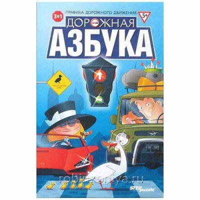 Настольная игра Дорожная азбука Step Puzzle
