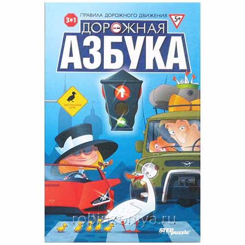 Настольная игра Дорожная азбука от Step Puzzle купить в интернет-магазине robinzoniya.ru.