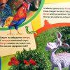 Электронная книга Маша и медведь. В мире животных