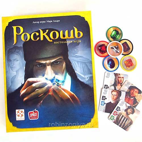 Настольная игра Роскошь купить в интернет-магазине robinzoniya.ru с доставкой по России.